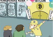 誰もが気になる株と仮想通貨のはなし | バンクーバー在住の人気ブロガー岡本裕明