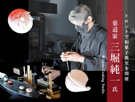 トロントで和菓子教室を開催 菓道家 三堀純一氏 記者会見レポート&インタビュー