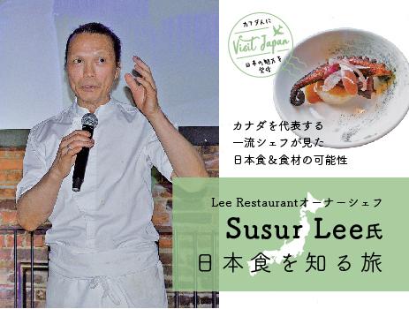 Lee Restaurantオーナーシェフ Susur Lee氏 日本食を知る旅