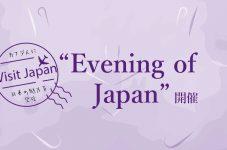 """日本の伝統芸能と料理がトロントで一挙に味わえる 観光促進イベント""""Evening of Japan"""" 開催 カナダ人に日本の魅力を発信"""