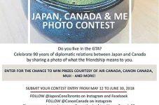 """カナダと日本の絆を鮮やかに映し出す日加修好90周年記念 """"Japan, Canada, and Me"""" 写真コンテスト開催決定!"""