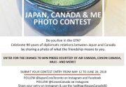 """カナダと日本の絆を鮮やかに映し出す 日加修好90周年記念  """"Japan, Canada, and Me""""写真コンテスト開催決定!"""