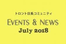 トロント日系コミュニティ イベント&ニュース 7月号(2018年)