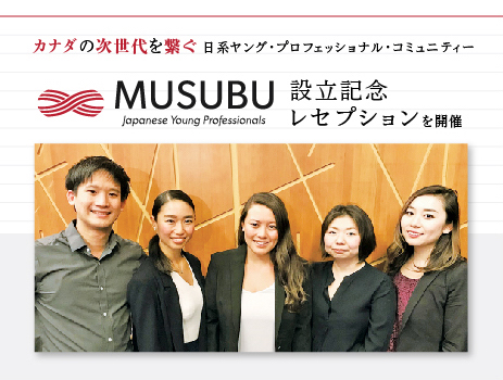 カナダの次世代を繋ぐ日系ヤング・プロフェッショナル・コミュニティーMUSUBI 設立記念レセプションを開催