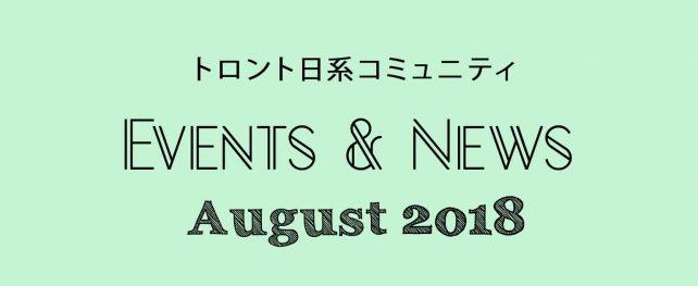 トロント日系コミュニティ イベント&ニュース 8月号(2018年)