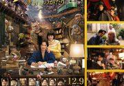 トロントで日本映画を観よう!「DESTINY 鎌倉物語」2018年7月22日(木) 2:00pm~ 他2作品