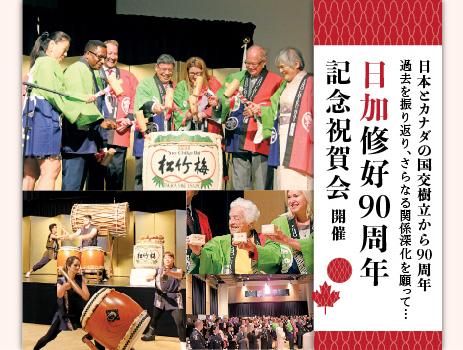 日本とカナダの 国交樹立から90周年 日加修好90周年記念祝賀会 開催