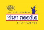 トロントで見つける本場の味Thai Noodle タイヌードル食べ歩き|特集「カナダのアジアンヌードルを食べ尽くせ!麺活特集」