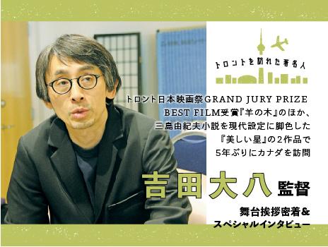 吉田大八 監督 舞台挨拶密着&スペシャルインタビュー|トロントを訪れた著名人http://torja.ca/daihachi-yoshida/