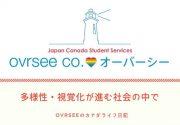 多様性・視覚化が進む社会の中で/ ovrseeのカナダライフ日記【第5回】