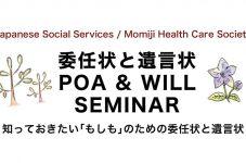委任状と遺言状 POA & WILL SEMINAR 知っておきたい「もしも」のための委任状と遺言状