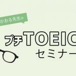 第8回  TOEICを勉強するメリットとは?|かおる先生のプチTOEICセミナー