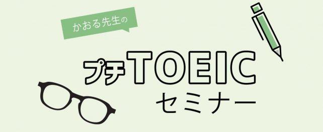 第6回  TOEICに出る英単語はどんな単語?|かおる先生のプチTOEICセミナー