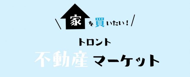 マーケットは緩い上昇基調|家を買いたい!数字で解説トロント不動産マーケット