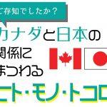 カナダと日本の関係にまつわるヒト・モノ・トコロ|特集「憧れ・出会い・交流 ニッカナインティー」