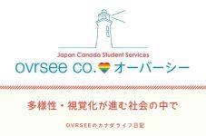 留学は持ち物だけでなく心の準備が重要/ ovrseeのカナダライフ日記【第6回】