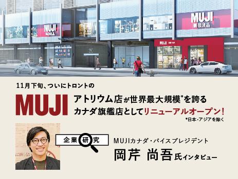 11月下旬、ついにトロントのMUJIアトリウム店が世界最大規模*を誇るカナダ旗艦店としてリニューアルオープン!|企業研究