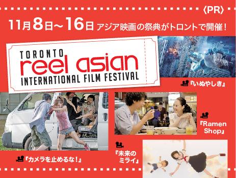 [PR] 11月8日~16日 アジア映画の祭典がトロントで開催!Toronto Reel Asian International film festival