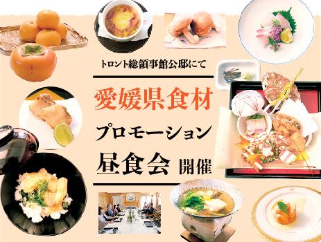 トロント総領事館公邸にて愛媛県食材プロモーション昼食会 開催