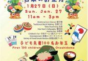 トロント日系コミュニティニュース&イベント 1月号(2019年)