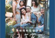 トロントで日本映画を観よう!「万引き家族」2019年1月31日(木)7:00pm〜