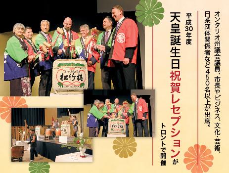 平成30年度 天皇誕生日祝賀レセプションがトロントで開催