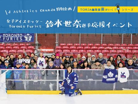 【J Athletics Canada特別企画】女子アイスホッケー Toronto Furies 鈴木世奈選手応援イベント|TORJA編集部葵がいく!