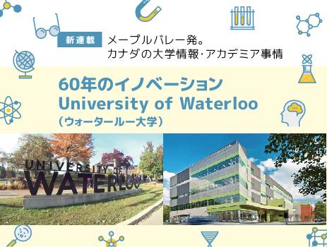 60年のイノベーション University of Waterloo(ウォータールー大学)|メープルバレー発。カナダの大学情報・アカデミア事情