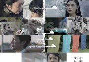 トロントで日本映画を観よう!「十年 Ten Years Japan」2019年3月14日(木)7:00pm〜