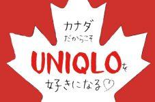 ユニクロ、カナダ全土で利用可能なオンラインストアがアプリとスマートフォンサイトに加えてパソコン(※1)でもついに利用可能に!