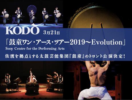 「鼓童ワン・アース・ツアー2019~Evolution」佐渡を拠点とする太鼓芸能集団『鼓童』のトロント公演決定!