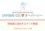 【第9回】同性婚に反対するゲイの理由|ovrseeのカナダライフ日記