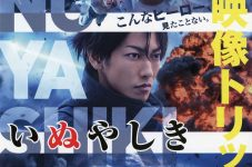 トロントで日本映画を観よう!『いぬやしき』2019年4月11日(木)7:00pm〜
