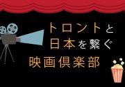Elgin & Winter Garden Theatresと 『シェイプ・オブ・ウォーター』|トロントと日本を繋ぐ映画倶楽部【第3回】