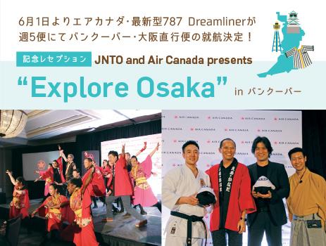 """エアカナダがバンクーバー・大阪直行便の就航決定!JNTO and Air Canada presents """"Explore Osaka"""" 記念レセプション"""
