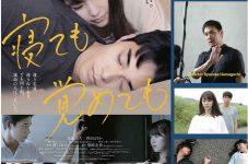 トロントで日本映画を観よう!『寝ても覚めても(英題:Asako I&II)』2019年5月14日(火)7:00pm〜