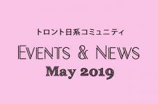 トロント日系コミュニティ イベント&ニュース 5月号(2019年)