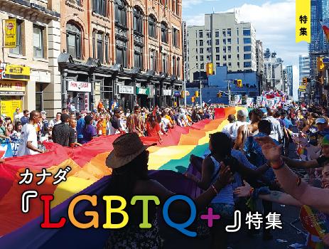 特集「LGBTQ+」