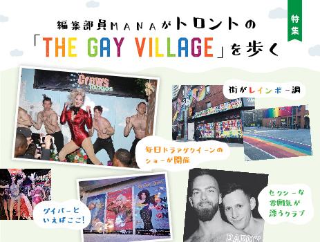 編集部員MANAがトロントの「The Gay Village」を歩く|特集「LGBTQ+」