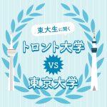 東大生に聞く!トロント大学 vs 東京大学|特集 トロント大学「U of T」