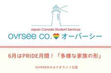 6月はPride月間!「多様な家族の形」|ovrseeのカナダライフ日記【第10回】