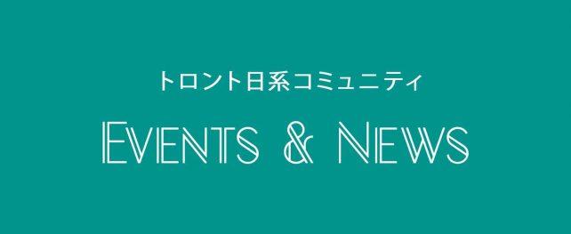 トロント日系コミュニティニュース&イベント 8月号(2019年)