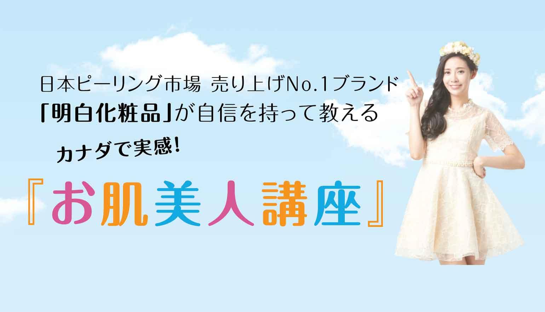 日本ピーリング市場 売り上げNo.1ブランド「明白化粧品」が自信を持って教えるカナダで実践!お肌美人講座