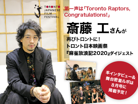 斎藤 工さんが 再びトロントに!トロント日本映画祭『麻雀放浪記2020』ダイジェスト
