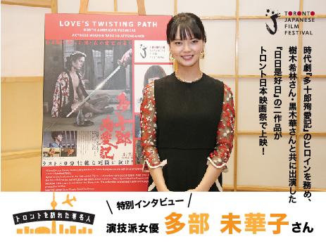時代劇『多十郎殉愛記』のヒロインを務めた演技派女優 多部 未華子さん 特別インタビュー|トロントを訪れた著名人