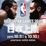 今年10月にはラプターズが日本でプレー決定!あらためて知っておきたい豆知識から今後のイベント|特集 トロント・ラプターズ