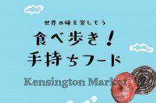 世界の味を楽しもう!食べ歩き手持ちフード [多国籍を体感できるお店巡り/ FOOD]|ボヘミアンタウン「ケンジントン・マーケット in トロント」特集
