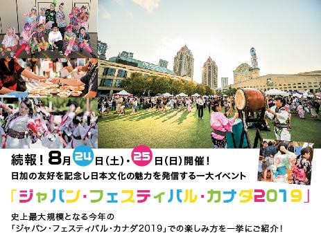 8月 5, 2019 8月24日(土)25日(日) 開催!史上最大規模となる今年の「ジャパン・フェスティバル・カナダ2019」での楽しみ方を一挙にご紹介!