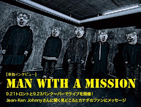【単独インタビュー「MAN WITH A MISSION」】9,21トロントと9.23バンクーバーでライブを開催!Jean-Ken Johnnyさんに聞く見どころとカナダのファンにメッセージ