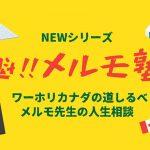 NEWシリーズ 魁!!メルモ塾 LESSON.1「カナダ人とデート」